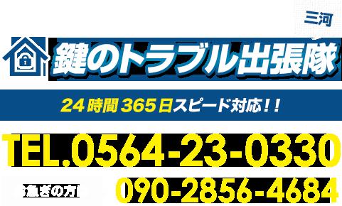 24時間365日スピード対応。0564-23-0330。お急ぎの方は090-2856-4684