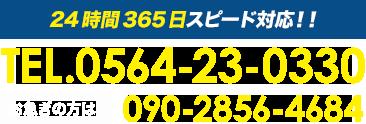 24時間365日スピード対応!0564-23-0330。お急ぎの方は090-2856-4684
