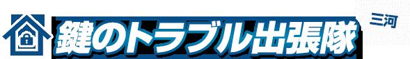 ワゴンR鍵作成【岡崎市山本様アンケート】 |